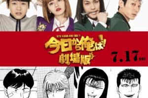 山本舞香、映画『今日から俺は!!劇場版』