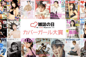 吉岡里帆、2019年に最も多くの雑誌表紙を飾った『第6回カバーガール大賞』受賞!