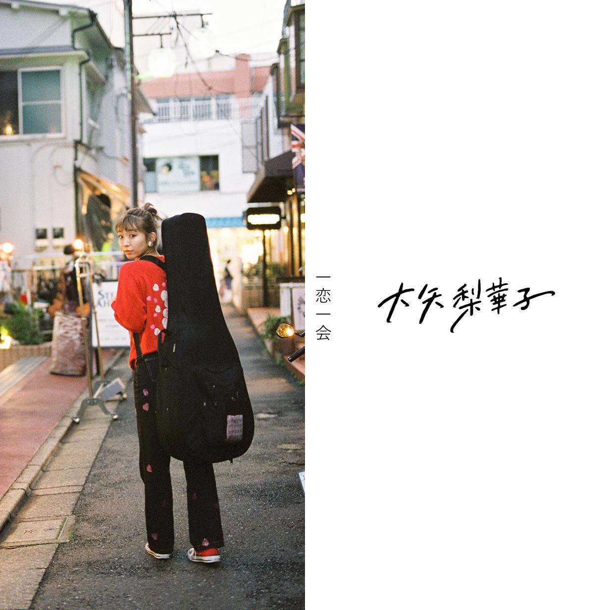 大矢梨華子「一恋一会」初回限定盤