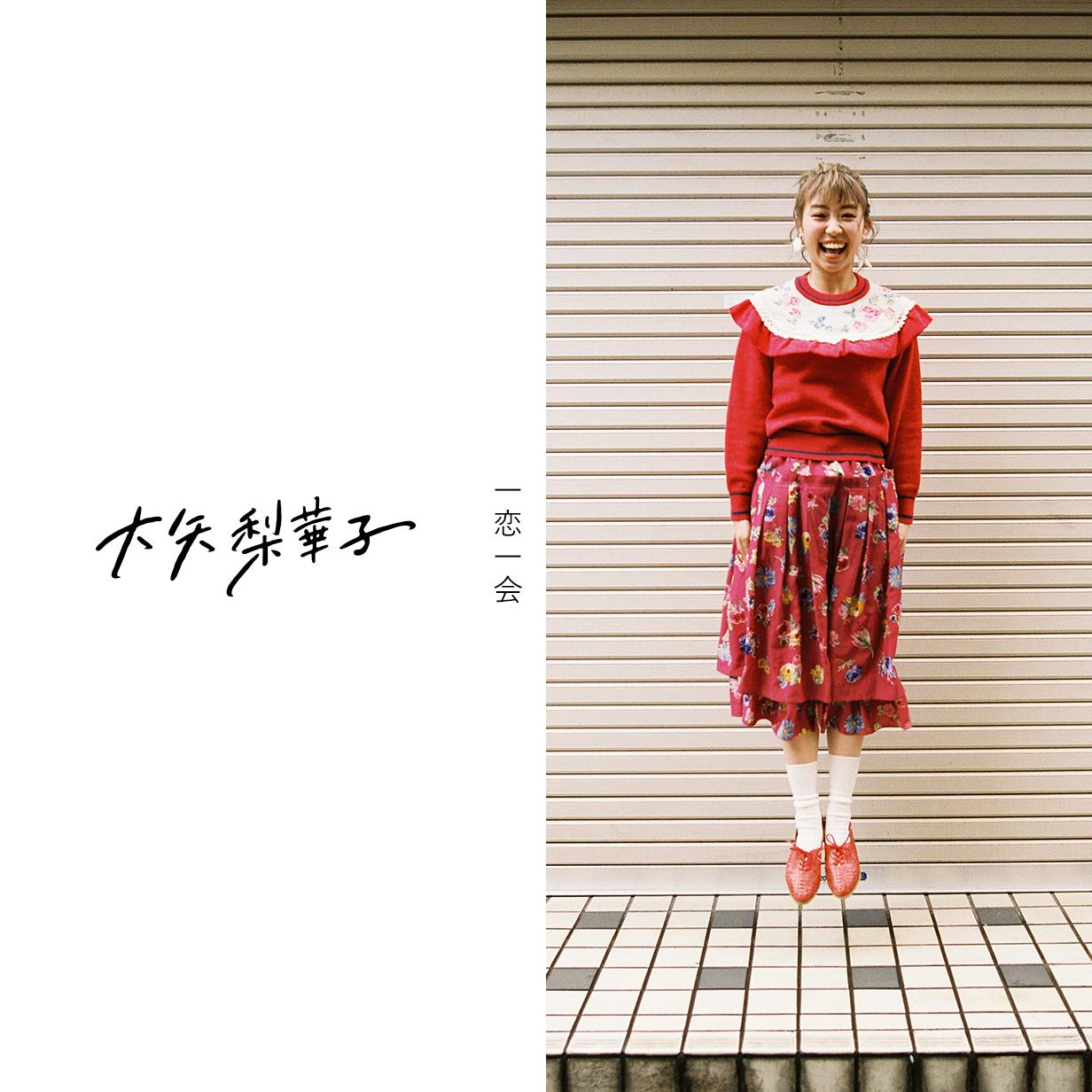 大矢梨華子「一恋一会」通常盤