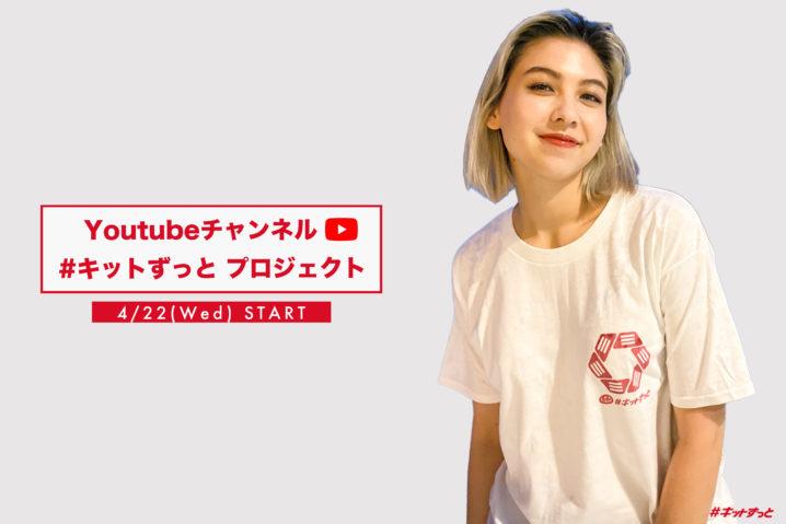 長谷川ミラ、「#キットずっと プロジェクト」