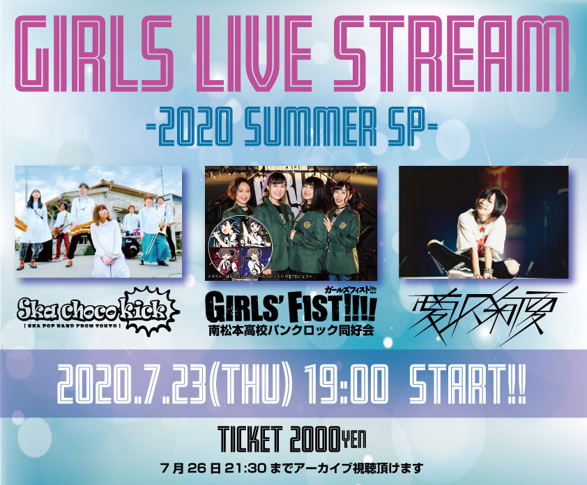 「GIRLS LIVE STREAM -2020 SUMMER SP-」フライヤー