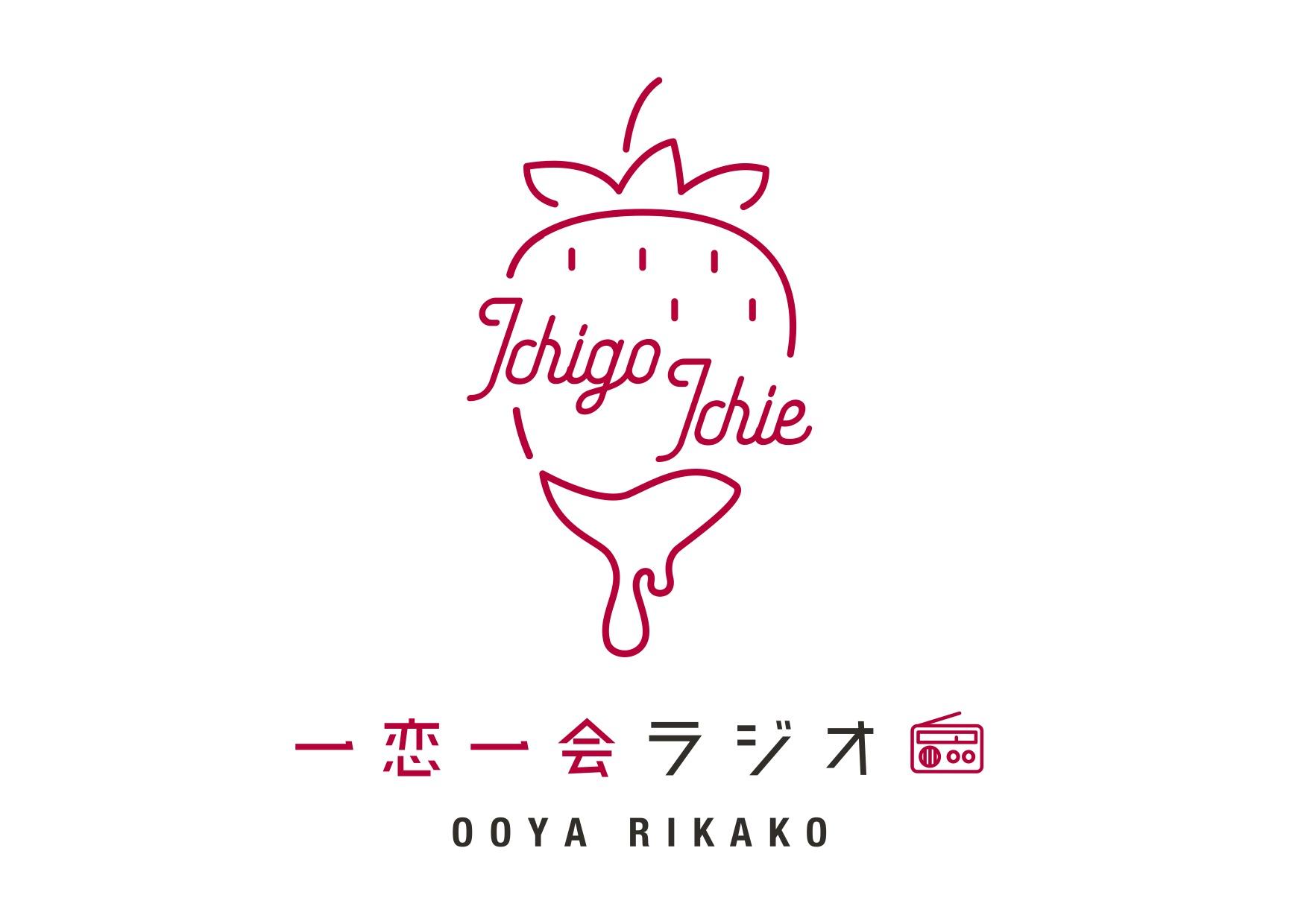 大矢梨華子1stミニアルバム発売記念番組『一恋一会ラジオ』