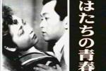 「キスの日」の起源は、映画『はたちの青春』