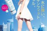 西内まりや、アリィーの新しいイメージキャラクターに!新CM『ALLIE ミネラルモイストNEO』、2月27日〜沖縄にて先行オンエア!