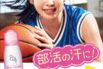 桜井日奈子、ニベア花王「8x4 BODY FRESH」の新CMに登場!  特技のバスケを披露し、友情溢れる青春CM!