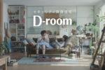 上野樹里 & 中村倫也 出演!ダイワハウスの新CM D-room「はじまり」篇 公開!