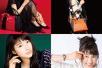 土屋太鳳、多様なモデルの顔を披露!時計・ジュエリーブランド「Rubin Rosa」、新たにバッグを展開!プロモーション映像・本人メッセージ公開!
