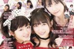 HKT48・なこみく(矢吹奈子&田中美久)、表紙初登場!『 LOVE berry vol.4』本日発売!三品瑠香も専属モデルに加入!