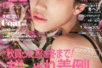 水原希子「超!ロングインタビュー」掲載!ViVi 12月号、10月22日発売!