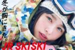 桜井日奈子、「JR SKISKI」新ヒロインに!