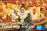 石原さとみ オリジナル・東京メトロ24時間券 第3弾発売!