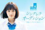 シーブリーズ シンデレラオーディション開催!シンデレラは、広瀬すず・中川大志・北村匠海と新CMで共演!
