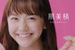 松井愛莉 出演!かわいいを貯金する「肌美精のサンイチマスク」新CMオンエア!