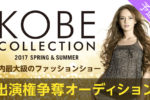 「KOBE COLLECTION 2017 S/S」 出演権争奪オーディションをSHOWROOMで開催決定!
