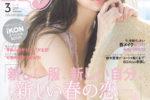 佐藤晴美(E-girls)、初めての『Ray』単独表紙!1月23日(月)発売!「モデルを始めてから目標にしていたことが叶いました」