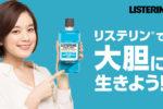 筧美和子出演!「リステリン(R)」WEB動画 公開!あなたも大胆に生きよう!