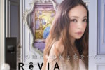 安室奈美恵イメージモデルのコンタクトレンズブランド・ReVIA(レヴィア)TVCM完成!