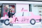 """「こじまつりタクシー」走行開始!AKB48・小嶋陽菜卒業コンサート""""こじまつり""""開催 & DVD・Blu-ray 発売記念!"""