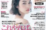 水原希子 初告白!唯一無二の生き方とは?『GINGER』4月号、2月23日(木)発売!