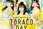 "NMB48、""TORACO応援隊長""の仲間を増やして阪神タイガースを応援!"