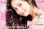 佐々木希、with4月号でファッション、美容、恋愛の話まで披露!29歳の希、すべて見せちゃう!