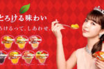 藤田ニコル、フルーツゼリー「たらみ」の新イメージキャラクターに3月1日から就任!