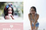 岡田結実、1st写真集発売記念合同イベントを17歳の誕生日に開催決定!