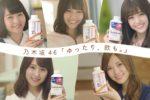 白石麻衣、「好きだよ」と告白!?乃木坂46がOLを演じる「ゆったり、飲も。」新CM&WEB動画公開!