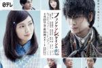 Uruの新曲「しあわせの詩」が、日本テレビ系ドラマ「フランケンシュタインの恋」の挿入歌に決定!
