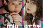 噂の注目モデル・藤井サチとmiu(ミユ)、ViVi専属モデルに新加入!