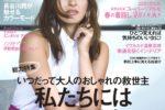 長谷川潤、GINGER6月号 表紙に登場!元乃木坂46・深川麻衣も掲載!
