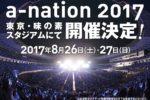a-nation 2017、8月26日(土)、27日(日)東京・味の素スタジアムにて開催決定!