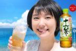 新垣結衣 出演!アサヒ 十六茶・新CM「海辺でブレンド」編、5/30からオンエア!