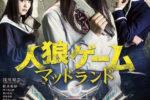 SUPER☆GiRLS 浅川梨奈、デスゲームで泣き叫ぶ!映画『人狼ゲーム マッドランド』 予告編&ポスター&場面カット公開!