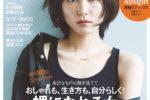 """新垣結衣、「GINGER」8月号に登場!特集テーマは""""裸になれる女""""!"""