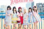 天晴れ!原宿、メジャーリリースシングル発売決定!メンバーからのコメント到着★