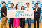 短編映画「四国遍路88サイクリング」(仮称)  出演者オーディション合格者4名を発表!