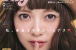 白石麻衣、3号連続『Ray』表紙に登場!7月22日(土)発売!