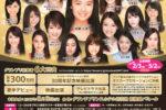 全日本国民的美少女コンテスト開催!グランプリは、京都府の13歳・井本彩花に決定!【各賞受賞者発表】
