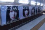 アイドルグループ・神宿、原宿駅ポスタージャック!10年後の神宿へメッセージを送る!