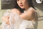 生田絵梨花(乃木坂46)、「蕾と花」をテーマにグラビア掲載!「blt graph. vol.26」12月13日(水)発売!