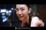 """井桁弘恵、落ちそうで落ちない""""いいオンナ""""を表現!アイメイクブランド「フィオリ」CM公開!"""