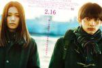 二階堂ふみ × 吉沢亮 出演!映画『リバーズ・エッジ』ベルリン国際映画祭 正式出品決定!