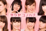 """""""サクヤコノハナ"""" 、New Single 「ココロノトビラ」 MV ・ジャケット写真公開!【メンバーコメント到着】"""