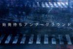 渋谷で終電を逃しちゃったアイドル『始発待ちアンダーグラウンド』、デビュー曲が『フラストレーション』に決定!【メンバーからのコメント到着】