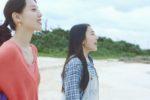 女優・戸田恵梨香 & 久保田紗友、姉妹役で主演!アキュビュー® 新CM完成!