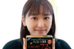 新垣結衣、初めて「時計役」を演じる!「チョコレート効果」新CM 3月20日(火)全国でオンエア!