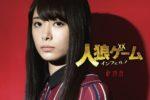 海田朱音のデビュー曲「砂時計」が、映画『人狼ゲーム インフェルノ』主題歌に決定!