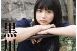 女優・黒川心、「ヤングキング」に登場!凛とした表情とあどけなさが同居した魅力披露!